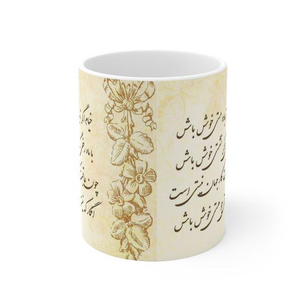 Persian Calligraphy Mug Model Khayam Poem