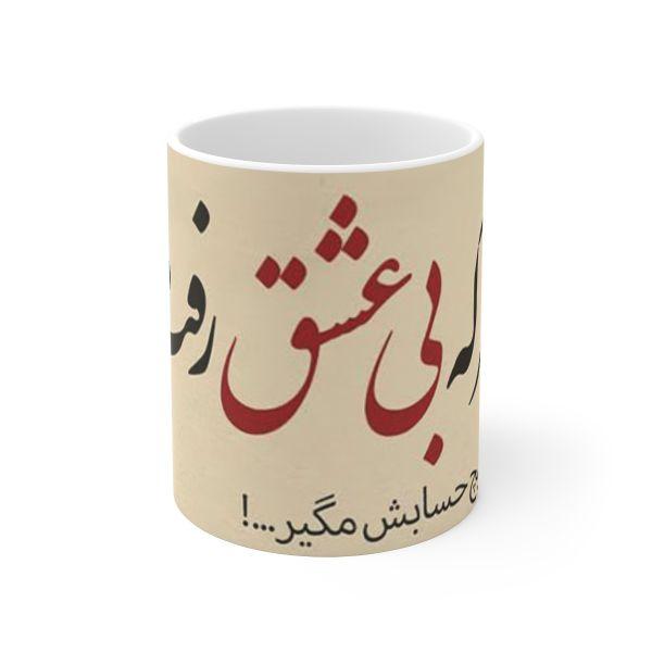 Persian Calligraphy Mug Model Poem (Eshgh)