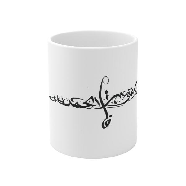 Persian Calligraphy Mug Model Poem321
