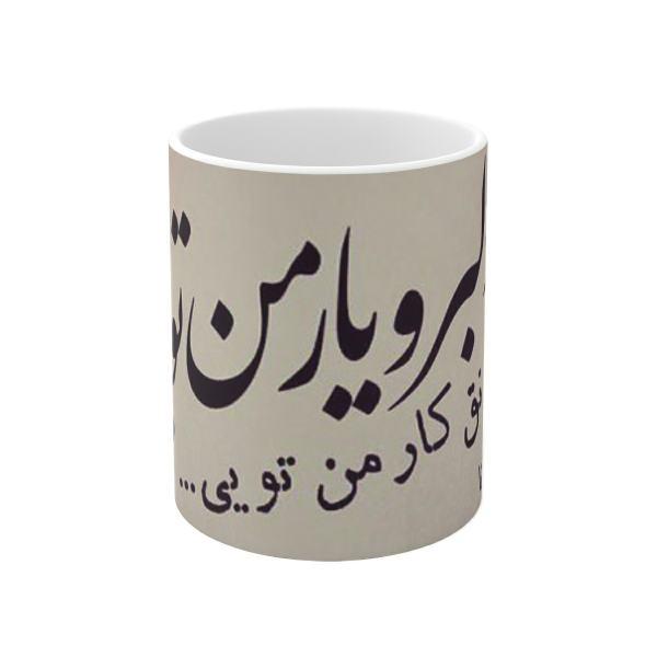 Persian Calligraphy Mug Model Poem322