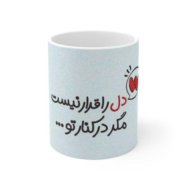 Persian Calligraphy Mug Model Poem323