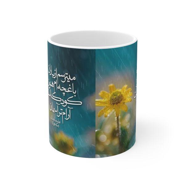Persian Calligraphy Mug Model Rain Poem