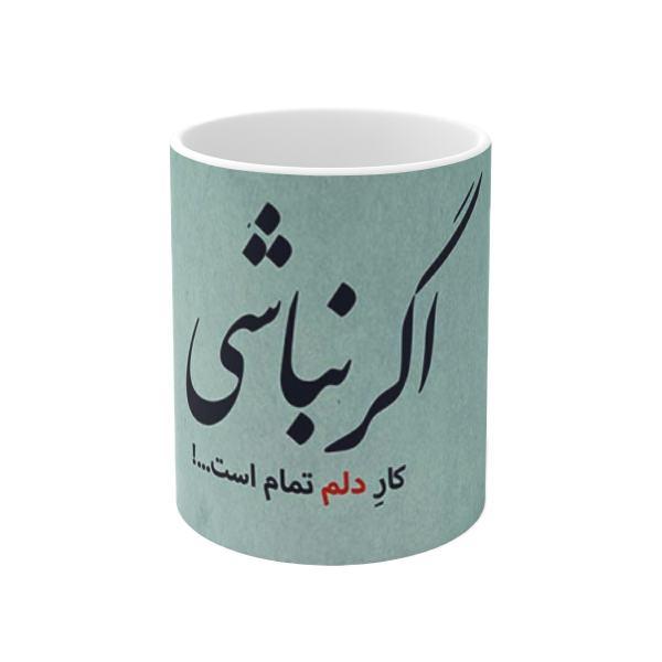 Persian Calligraphy White Mug Model Poem