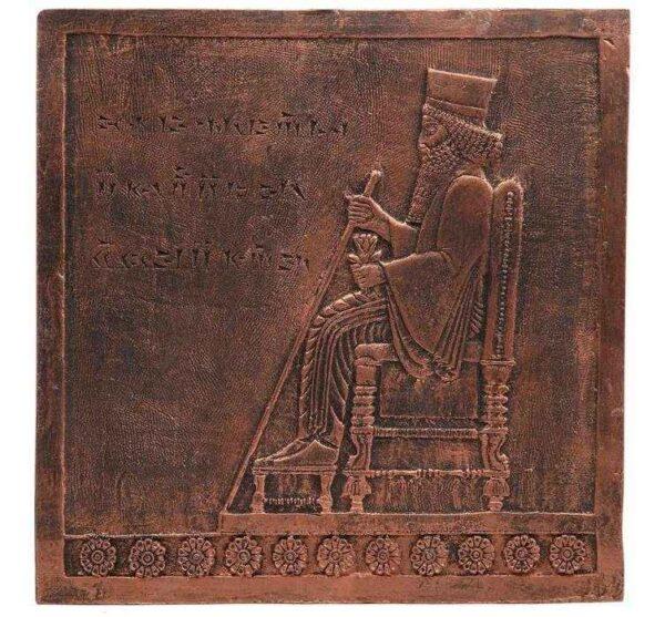 Persian Darius on the throne Legendary Inscription