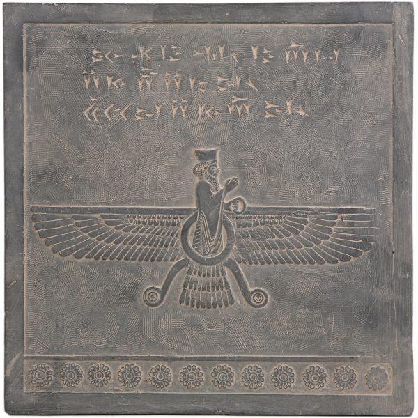 Persian Fravashi of Persepolis Legendary Inscription