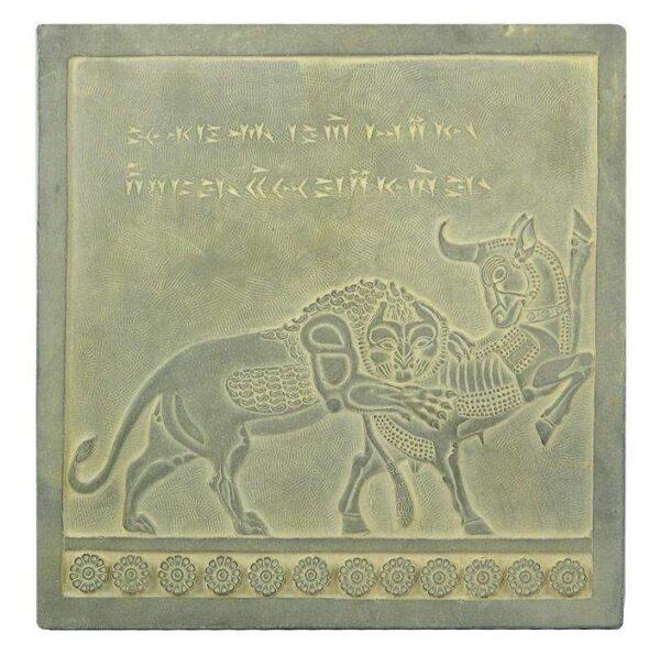 Persian Lion & Cow War Legendary Inscription