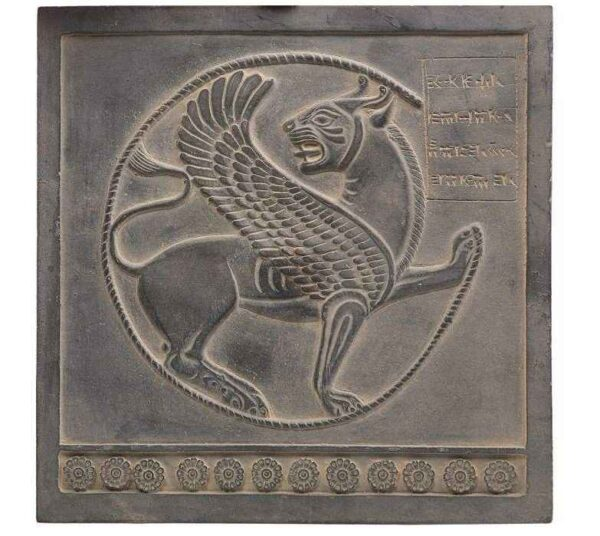 Persian Lions in a Golden Cup Legendary Inscription