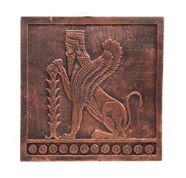 Persian Winged Lion Legendary Inscription