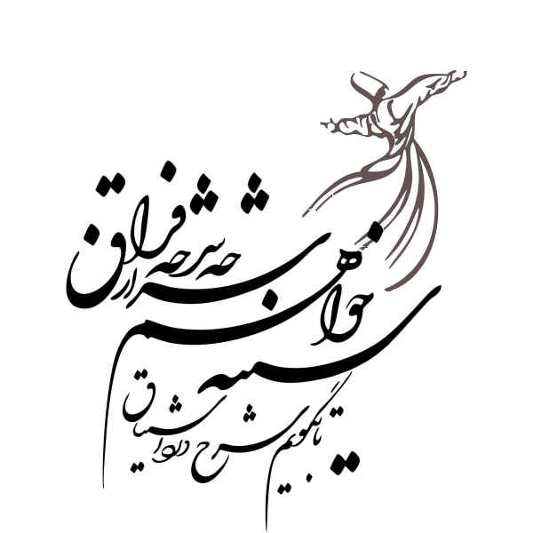 Persian Wooden Tableau Model Faragh Calligraphy