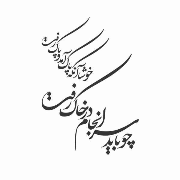 Persian Wooden Tableau Model Saranjam Calligraphy