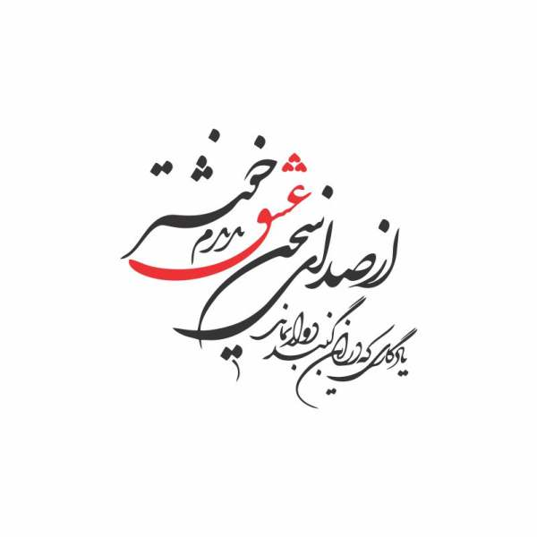 Persian Wooden Tableau Model Sedaye Eshq Calligraphy