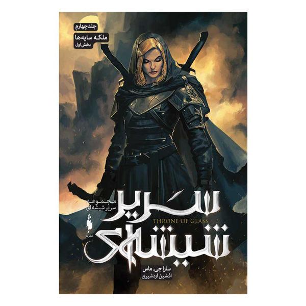 Queen of Shadows Book by Sarah J. Maas