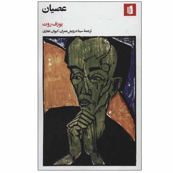 Rebellion Novel by Joseph Roth (Farsi Edition)
