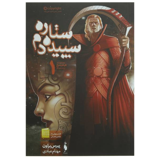 Red Rising Novel by Pierce Brown (Farsi Edition)