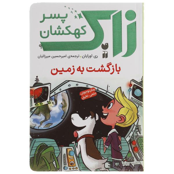 Return to Earth! Book by Ray O'Ryan (Farsi)