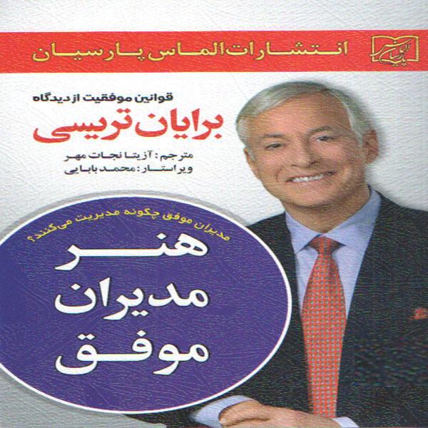 Sales Success Book by Brian Tracy (Farsi Edition)