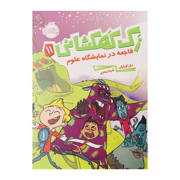 Science Fair Disaster! Book by Ray O'Ryan (Farsi)