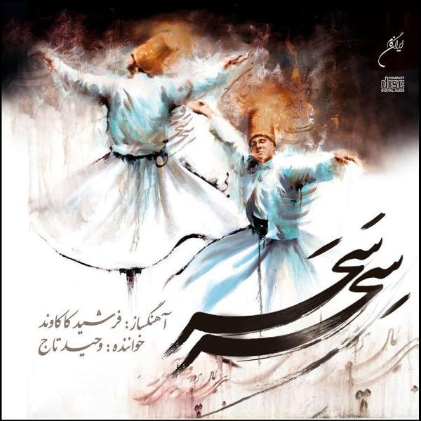 Sehre Sahar Music Album by Vahid Taj