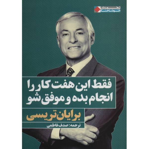 Seven Steps to Success Book by Brian Tracy
