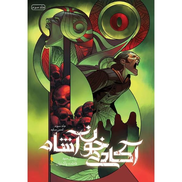 Shadow Kiss Novel by Richelle Mead (Farsi Edition)
