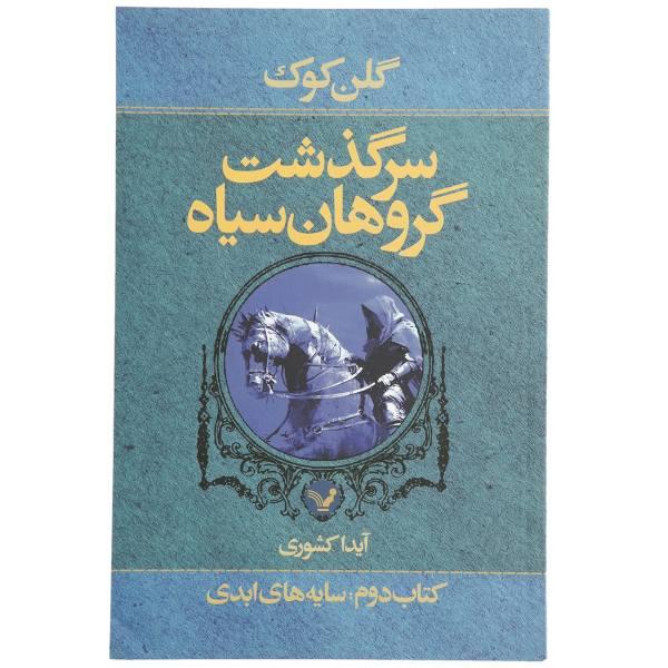 Shadows Linger Novel by Glen Cook (Farsi Edition)