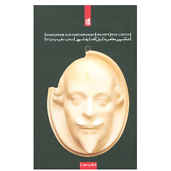 Shakespeare Our Contemporary Book by Jan Kott