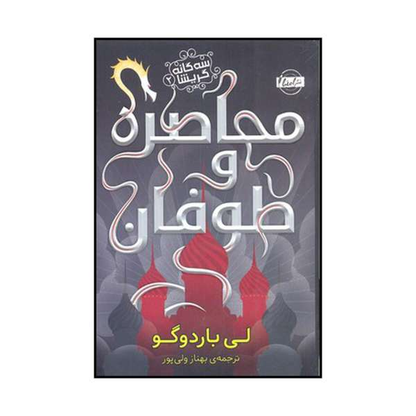 Siege and Storm Book by Leigh Bardugo (Farsi)