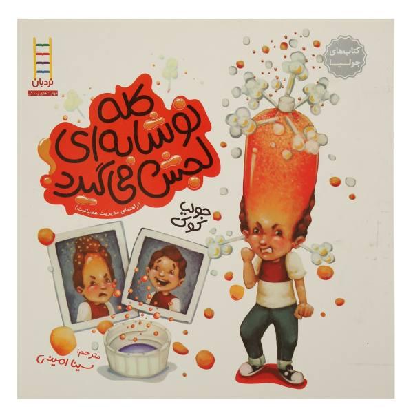 Soda Pop Head Book by Julia Cook (Farsi Edition)