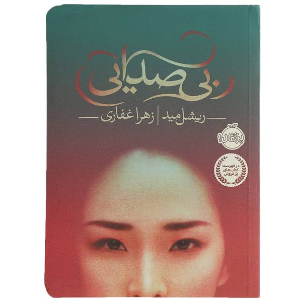 Soundless Book by Richelle Mead (Farsi Edition)