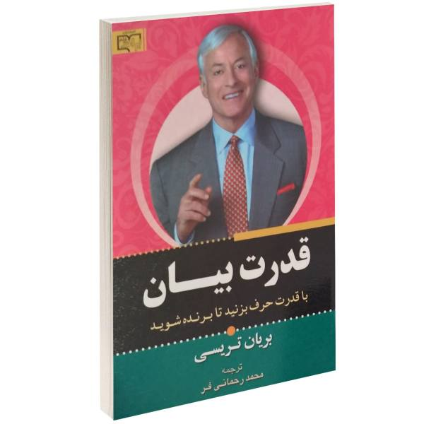 Speak to Win Book by Brian Tracy (Farsi Edition)