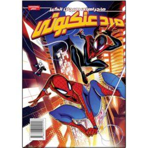 Spider-Man Vol. 1 New Beginnings
