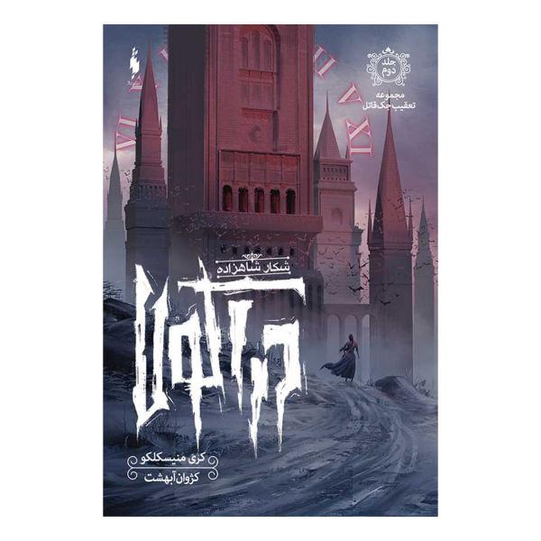Stalking Jack the Ripper Book by Kerri Maniscalco