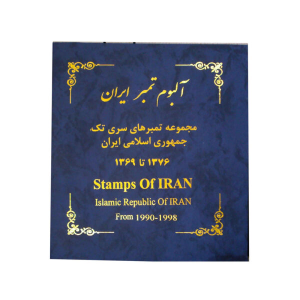 Stamps of Iran (Islamic Republic of Iran) from 1990-1998