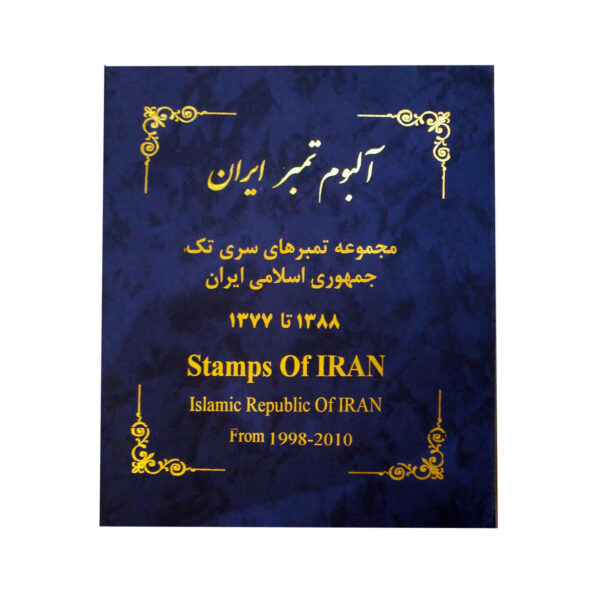 Stamps of Iran (Islamic Republic of Iran) from 1998-2010