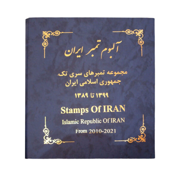 Stamps of Iran (Islamic Republic of Iran) from 2010-2021