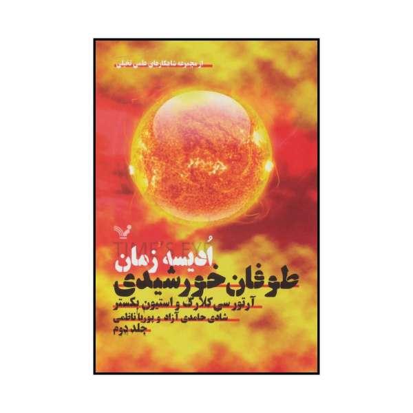 Sunstorm Novel by Arthur C. Clarke and Stephen Baxter