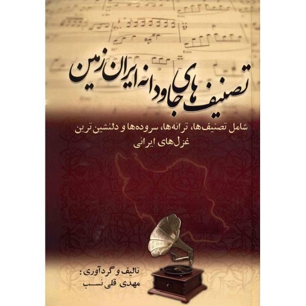 Tasnif Haye Javdaneh ye Iran Zamin by Mehdi GholiNasab