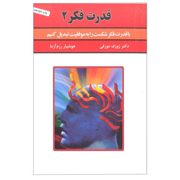 Telepsychics Book by Joseph Murphy (Farsi Edition)