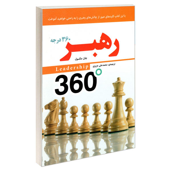 The 360 Degree Leader Book by John C. Maxwell