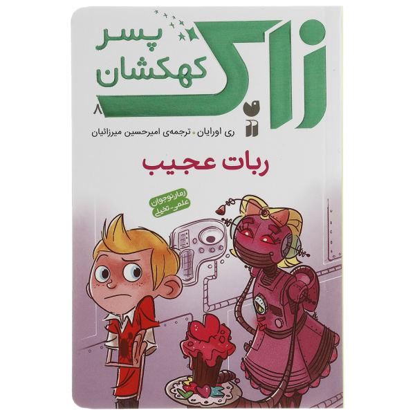 The Annoying Crush Book by Ray O'Ryan (Farsi)