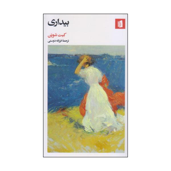 The Awakening Novel by Kate Chopin (Farsi Edition)