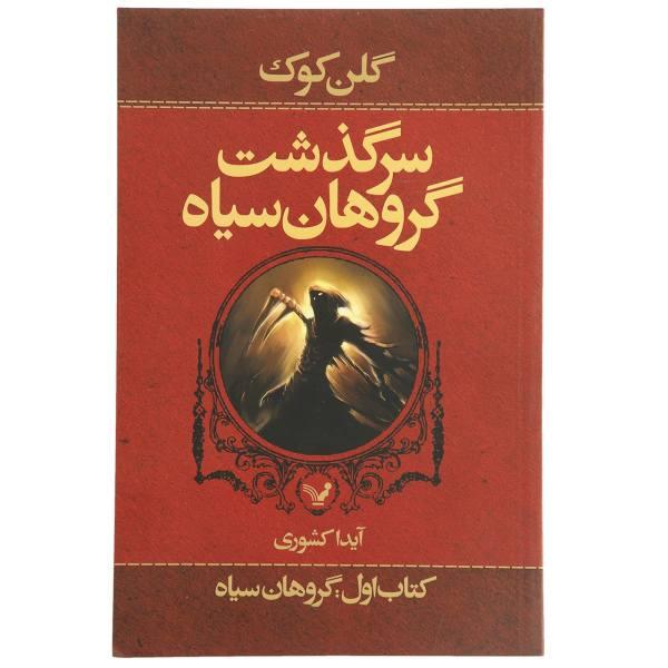 The Black Company by Glen Cook (Farsi Edition)