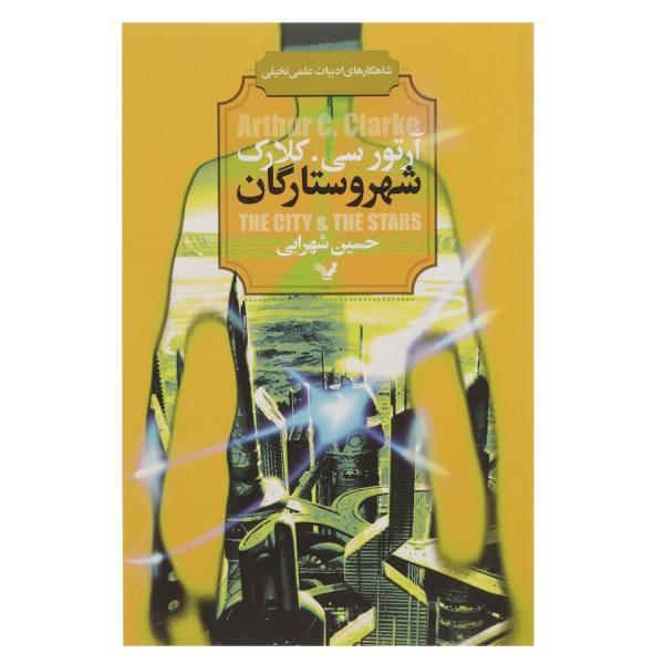 The City and the Stars Novel by Arthur C. Clarke