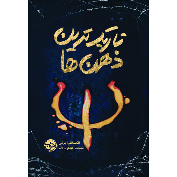 The Darkest Minds Book by Alexandra Bracken