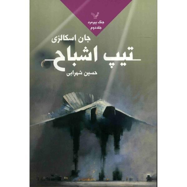 The Ghost Brigades Novel by John Scalzi (Farsi)