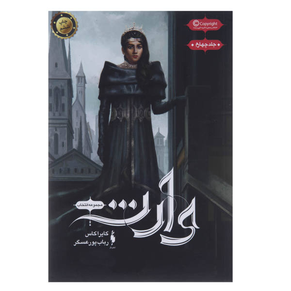 The Heir Book by Kiera Cass (Farsi Edition)