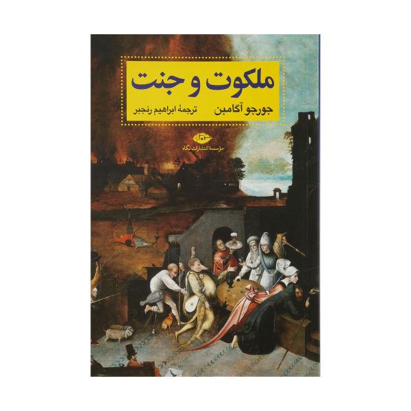 The Kingdom and the Glory Book by Giorgio Agamben