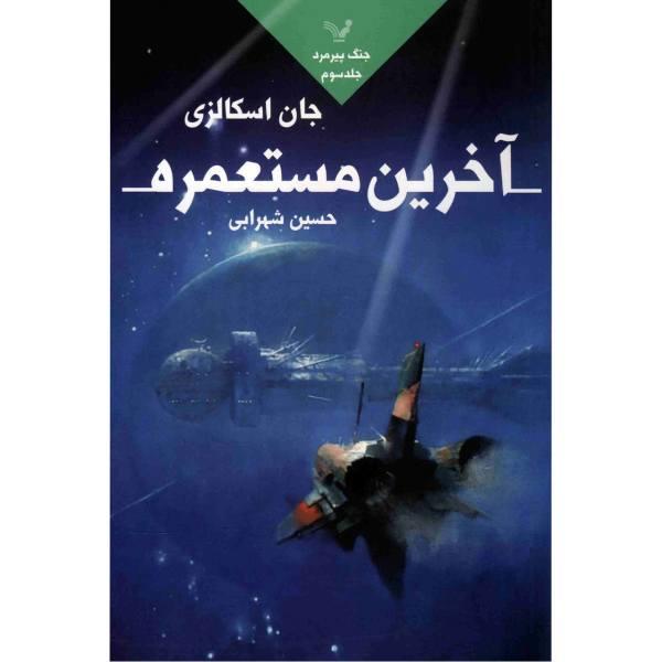 The Last Colony Novel by John Scalzi (Farsi Edition)