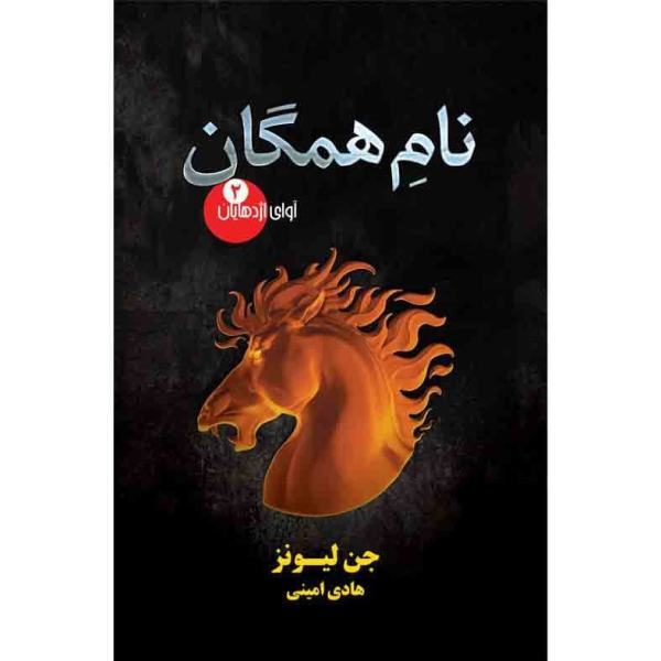 The Name of All Things Book by Jenn Lyons (Farsi)