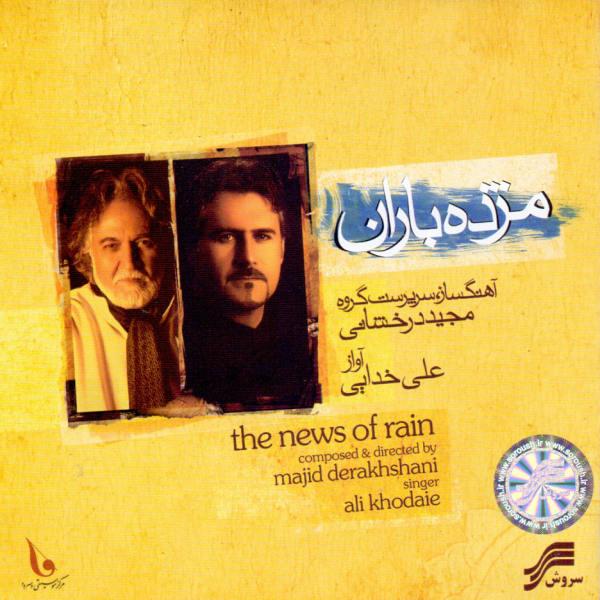 The News of Rain Album by Ali Khodaie & Majid Derakhshani